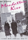 Manhattan Kiss [Priced-down Reissue]