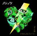 Dame Otoko / Gomennasai! / Kameleo