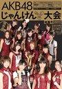 AKB48 Janken Taikai Special Issue 2011 / AKB48