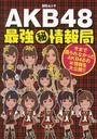 AKB48 Saikyo Maruhi Joho Kyoku / AKB48