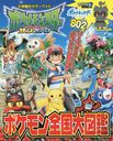 Pocket Monster Sun & Moon Pockemon Zenkoku Daizukan (Shogakukan No Color Wide)