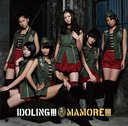 MAMORE!!! (Version A) [CD+DVD]
