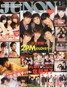 JUNON 2012 January Issue