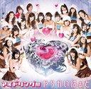 Yarakai Heart [Lim. CD+DVD A]