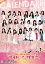 Idoling!!! 2015 Calendar
