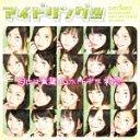 Meniwa Aoba Yama Hototogisu Hatsukoi [CD] (Regular Edition)