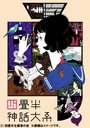 The Tatami Galaxy / Animation
