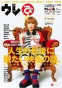 Ure Pia 2012 July Issue [Cover] Kyary Pamyu Pamyu