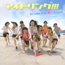 Ganbare Otome (Warai) / Friend (Ltd. Edition) [CD+DVD]