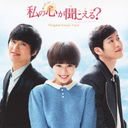 """Can You Hear My Heart (Korean TV Drama)"" Original Soundtrack"