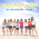 Ganbare Otome (Warai) / Friend (Regular Edition) [CD]
