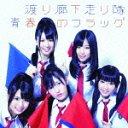 Seishun no Flag / Watarirouka Hashiritai