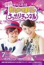 [Mobacon] Gekkan AKB48 Akimoto Sayaka Miyazawa Sae no Ukkari Channel 7 Gatsugo / Variety