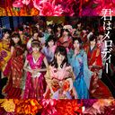 Kimi wa Melody (Ltd. Edition) (Type B) [CD+DVD]