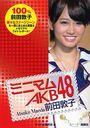 Minimum AKB48 Maeda Atsuko / Idol Kenkyukai