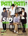 PATi PATi 2012 September Issue [Cover] SID/PATi PATi Henshubu