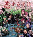 Koisuru Kisetsu / Death Rabbits