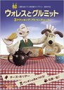 WALLACE & GROMIT 3 CRACKING ADVENTURES / Movie