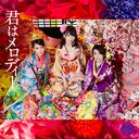 Kimi wa Melody (Ltd. Edition) (Type D) [CD+DVD]