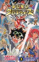 Digimon Xros Wars / Yuki Nakashima