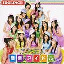 Shokugyo: Idol. [Regular Edition]