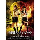 Seifuku Survi-Girl / Japanese Movie