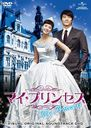 """My Princess"" Visual Original Soundtrack DVD/TV Original Soundtrack"
