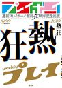 "Weekly Playboy 50th Anniversary Issue ""Nekkyo"" / Shueisha"