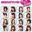 Chu Shiyouze!  (Type B) [CD+DVD]