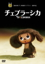 Cheburashka / Movie