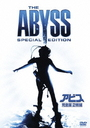 The Abyss Complete Edition [Limited Low-priced Edition]