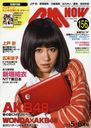 CM NOW May 2012 Issue [Cover] Atsuko Maeda