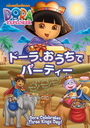 Dora the Explorer: Dora Celebrates Three Kings Day