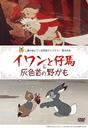 Konyok-gorbunok & Seraya Sheika / Animation