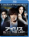 IRIS The Last [Priced-down Reissue] [Blu-ray]