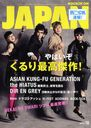ROCKIN'ON JAPAN 2012 October Issue [Cover&Feature] Quruli/ROCKIN'ON JAPAN Henshubu