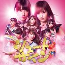 Shoot Sign / AKB48