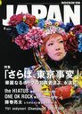 ROCKIN'ON JAPAN 2012 April Issue [Cover&Feature] Tokyo Jihen