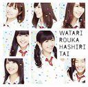Best Album Cho Complete Edition / Watari Roka Hashiri Tai