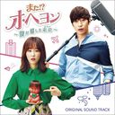 """Another Miss Oh"" Original Soundtrack"