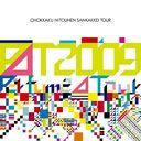 """Perfume Second Tour 2009 """"Chokkaku Nitohen Sankakkei Tour"""" / Perfume"""