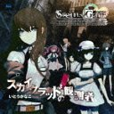"Xbox 360 Game ""Steins; Gate"" Intro Theme ""Sky Kuraddo no Kansokusha"" / Kanako Ito"