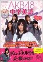 AKB48 Chugaku English / Gakken / AKB48