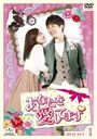 I Love You (Anata wo Aishitemasu) DVD Set 1/TV Series