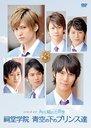Making of Takumi-Kun Series: Ano, Hareta Aozora Shido Gakuin Aozora no Shita no Prince Tachi / Japanese Movie (Making)