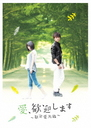 "That Love Comes (Ai, Kangeishimasu - Kangeiai Korin -"") DVD Box"