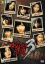 Majisuka Gakuen 3 / Japanese TV Series