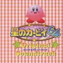 Hoshi no Kirby 64 / Soundtrack