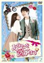 I Love You (Anata wo Aishitemasu) DVD Set 2/TV Series