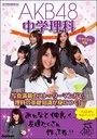 AKB48 Chugaku Rika / Gakken / AKB48